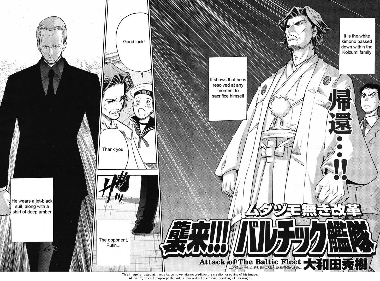 The Legend of Koizumi 7 Page 2