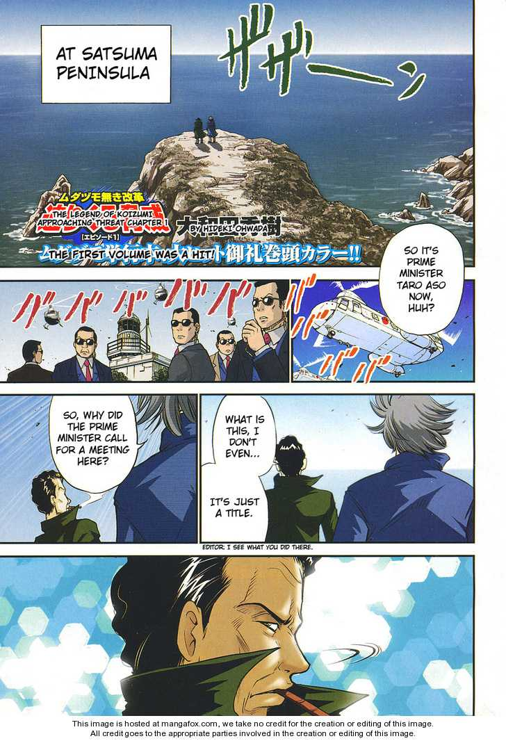 The Legend of Koizumi 8.2 Page 1