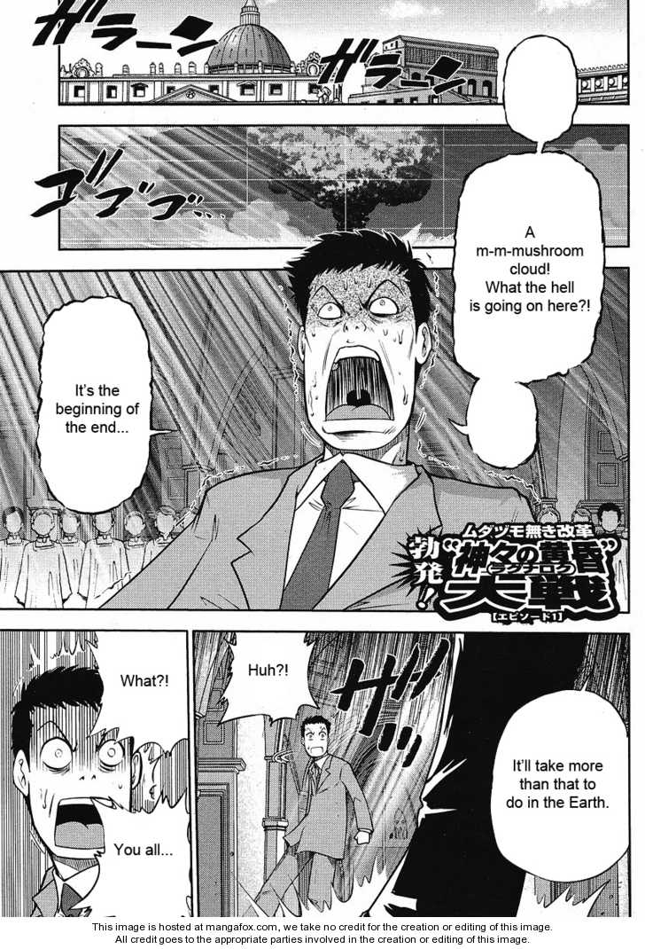The Legend of Koizumi 11 Page 1