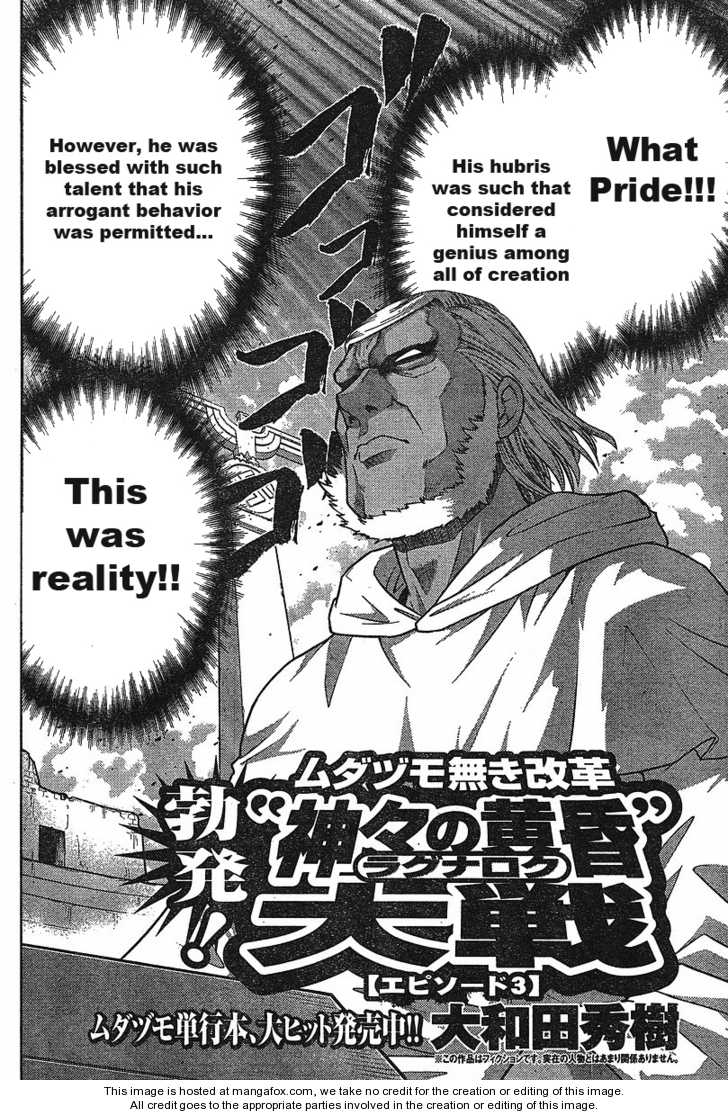The Legend of Koizumi 13 Page 2