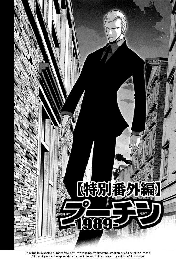The Legend of Koizumi 31.5 Page 2