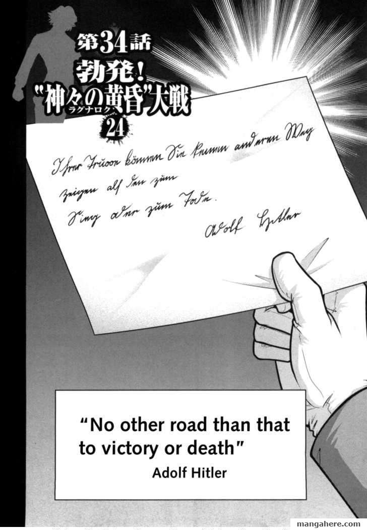 The Legend of Koizumi 34 Page 2