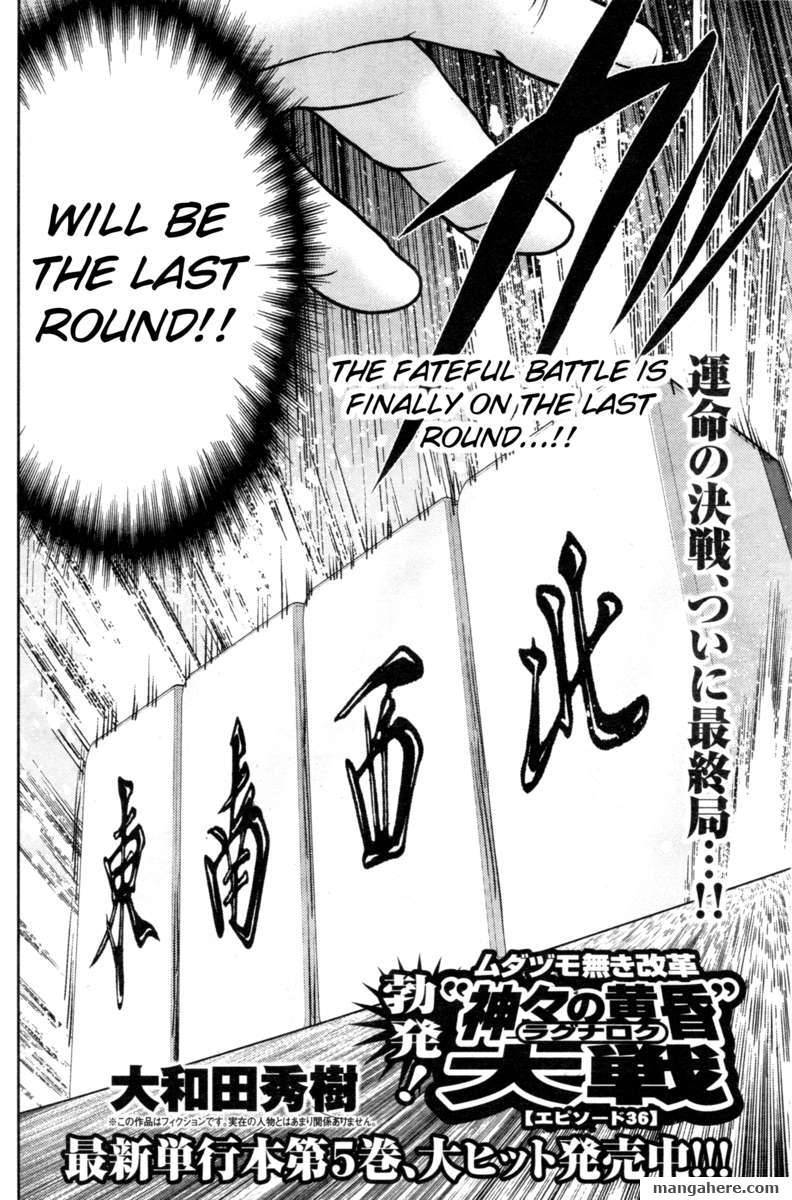 The Legend of Koizumi 46 Page 2