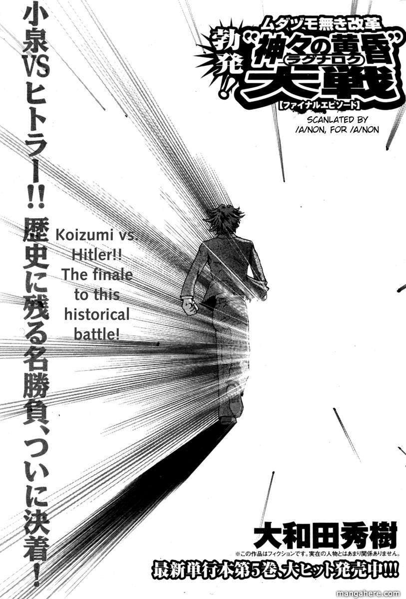 The Legend of Koizumi 49 Page 1