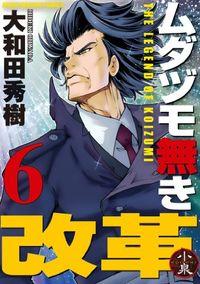 Truyện tranh, đọc truyện tranh, truyện tranh mobile The Legend Of Koizumi