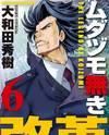 The Legend of Koizumi