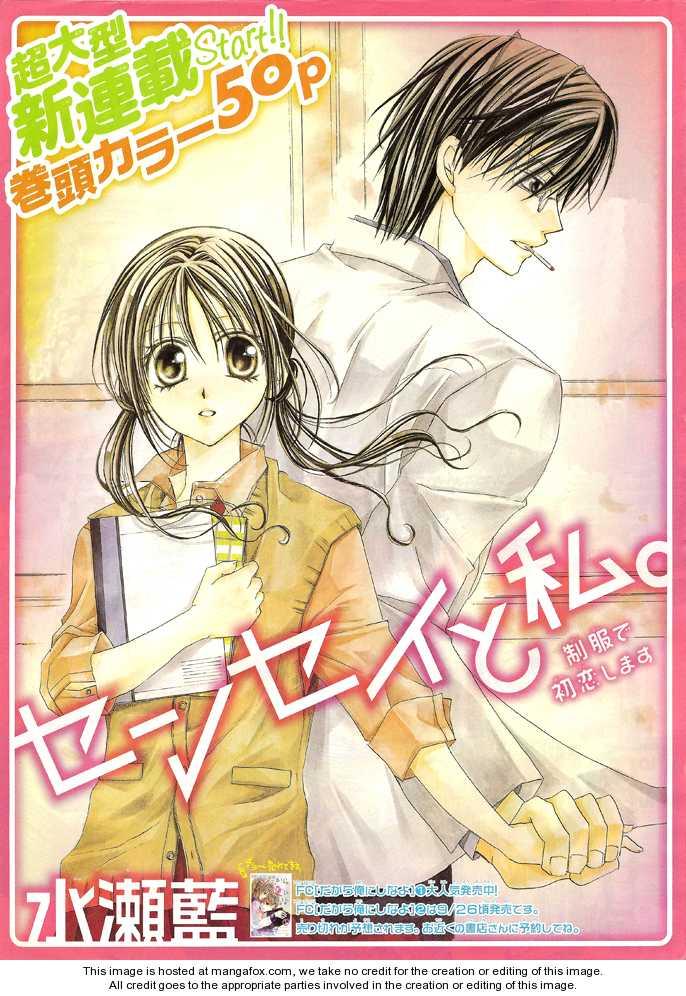 Sensei to Watashi (MINASE Ai) 1 Page 3