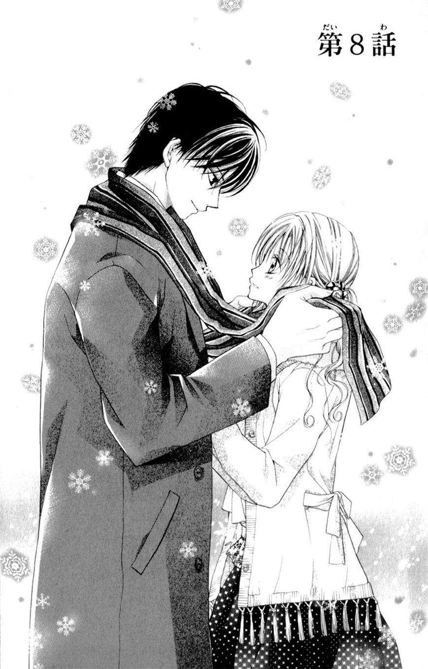 Sensei to Watashi (MINASE Ai) 8 Page 2