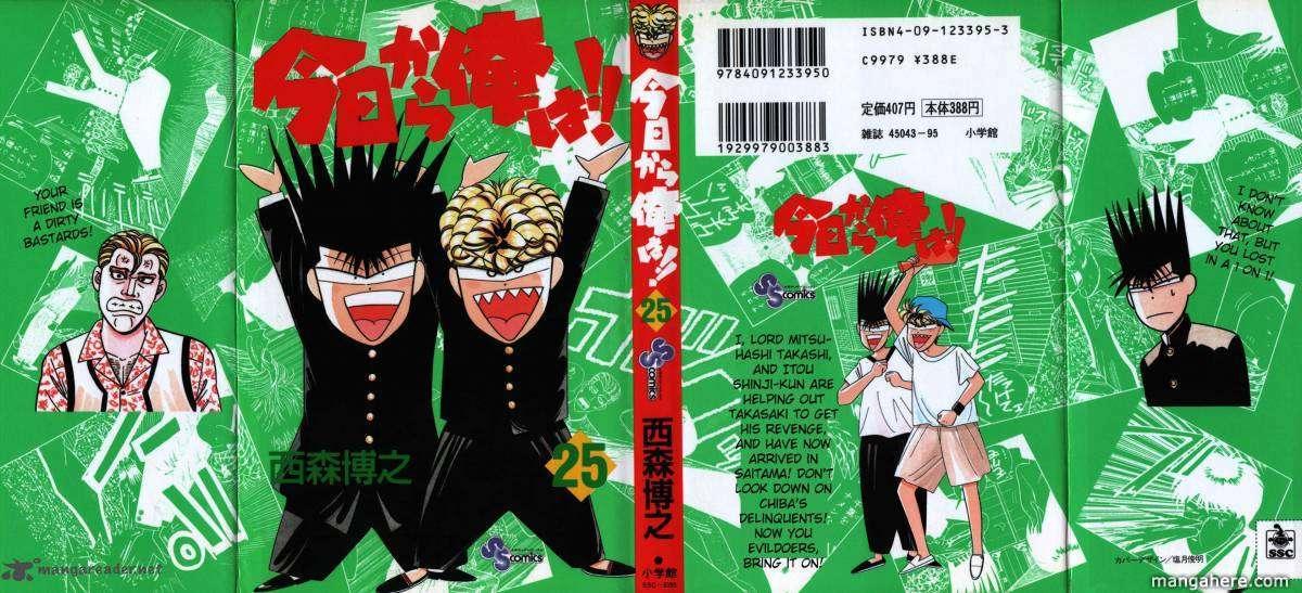 Kyou kara Ore wa!! 230 Page 1