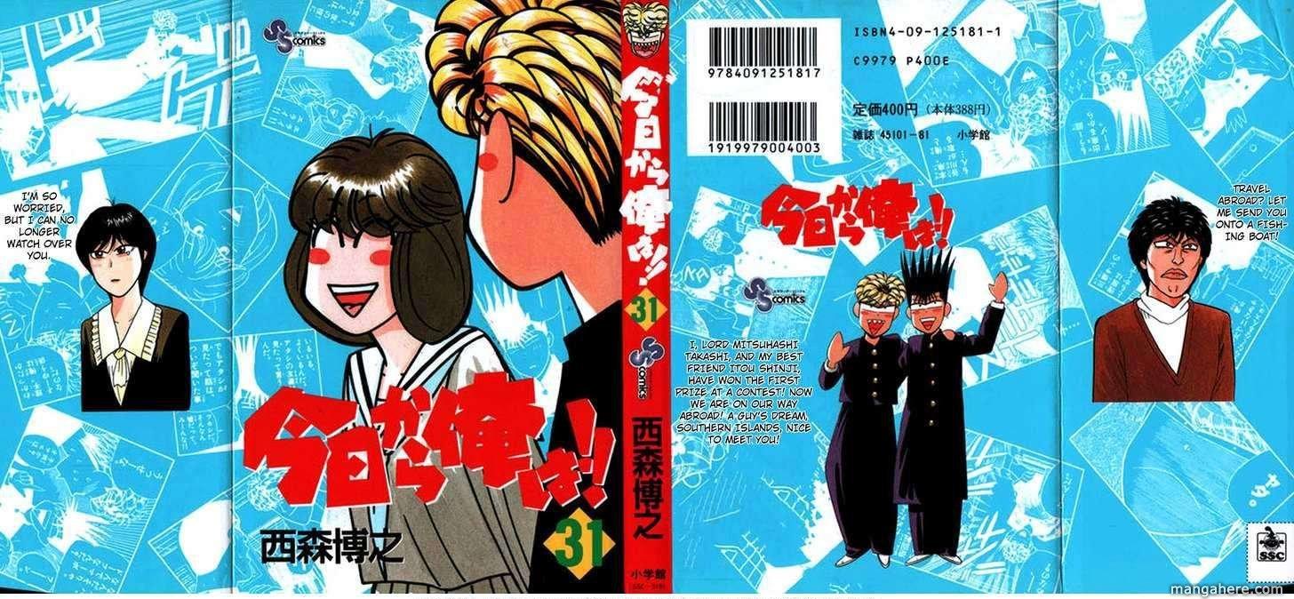 Kyou kara Ore wa!! 290 Page 1