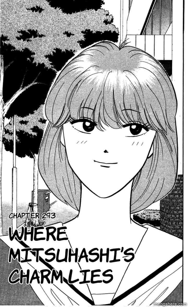 Kyou kara Ore wa!! 293 Page 1