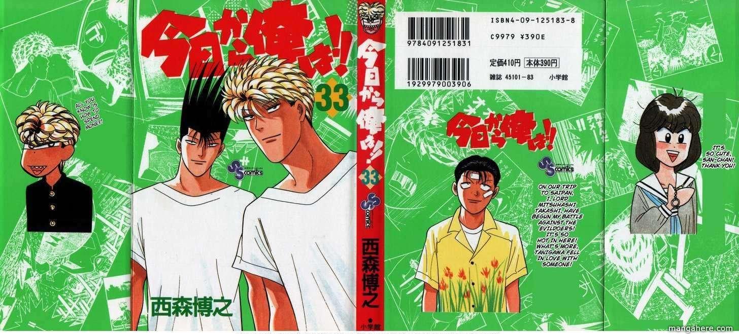 Kyou kara Ore wa!! 310 Page 1