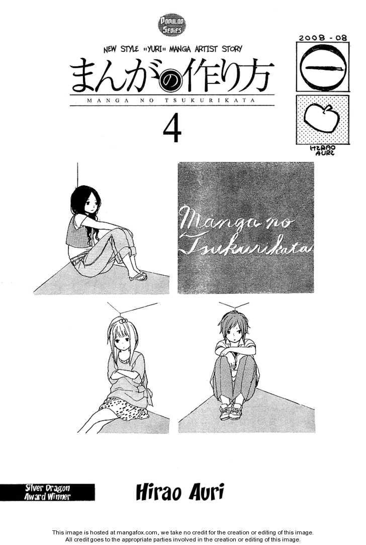Manga no Tsukurikata 4 Page 1