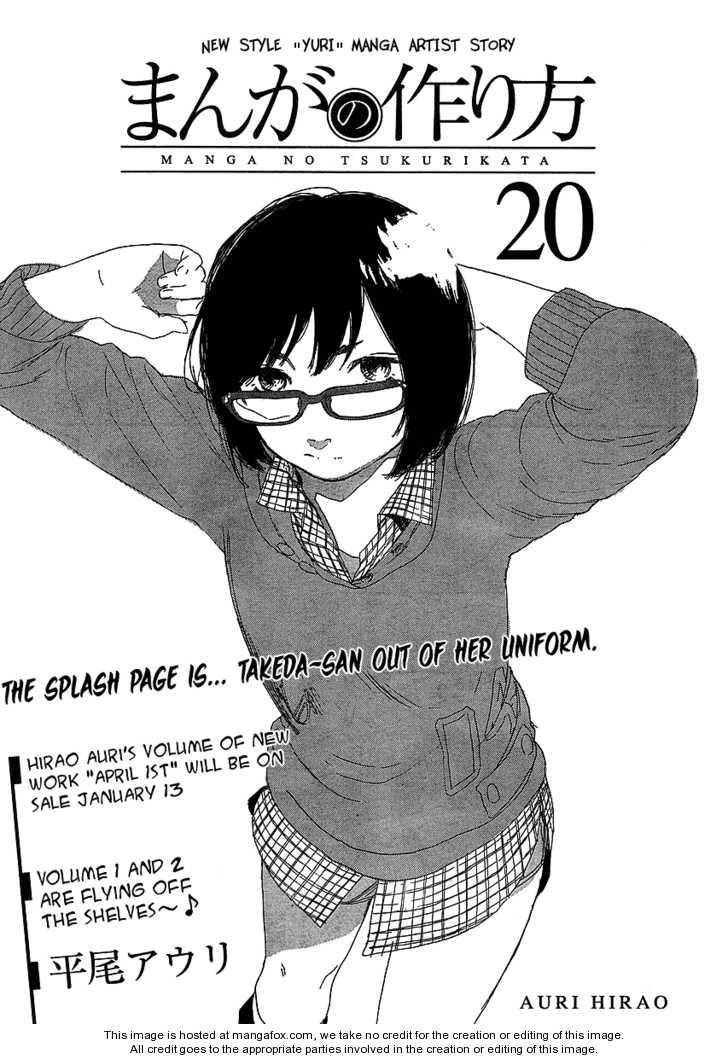 Manga no Tsukurikata 20 Page 1