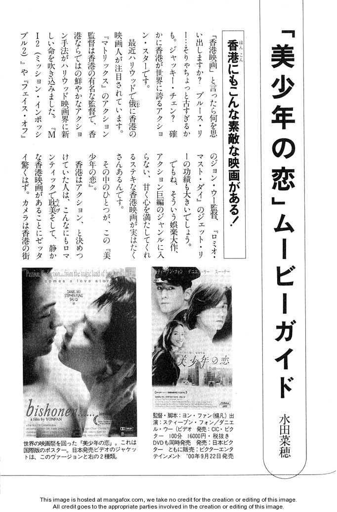 Bishounen no Koi 3 Page 2