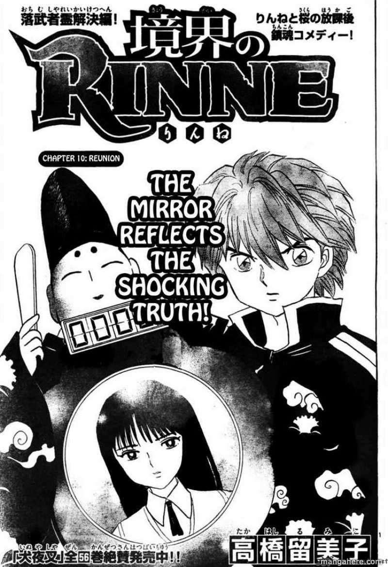 Kyoukai no Rinne 10 Page 1