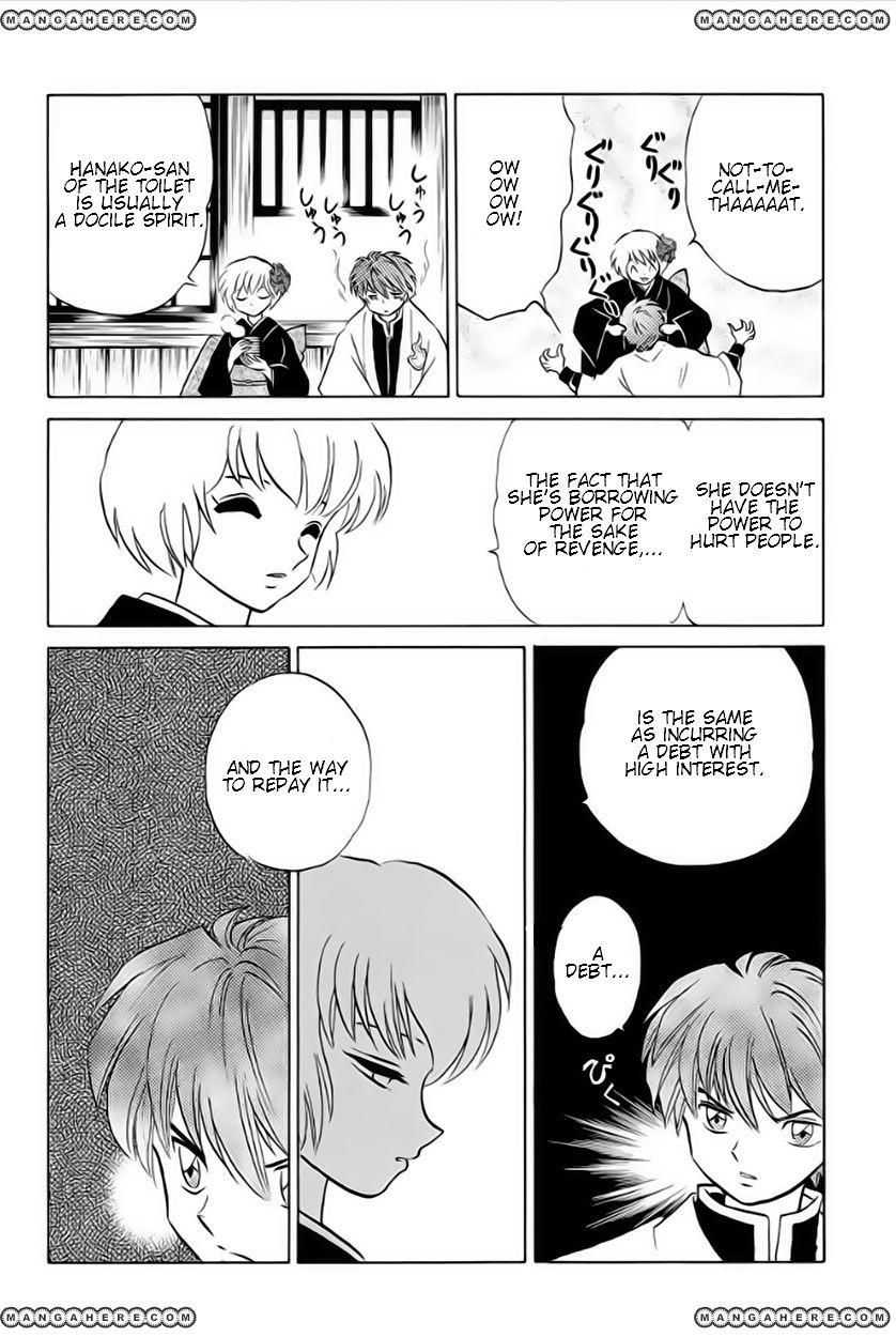 Kyoukai no Rinne 23 Page 4