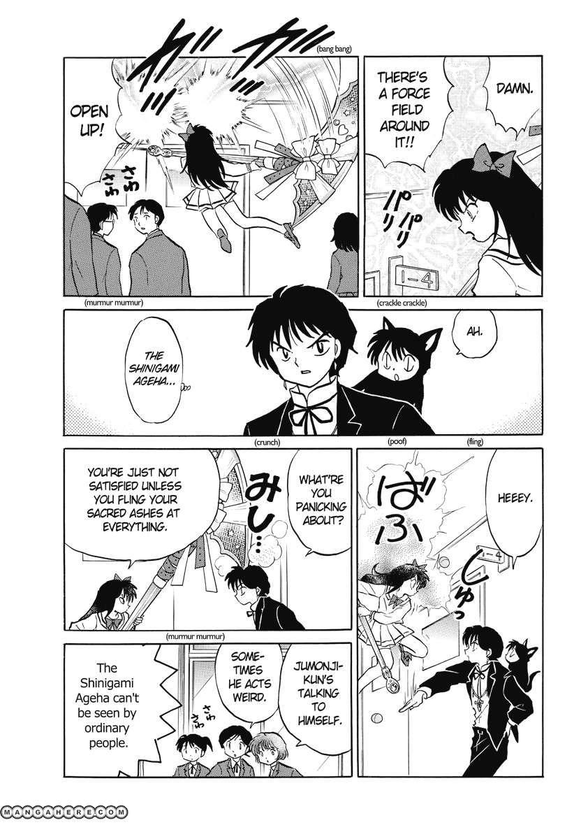 Kyoukai no Rinne 42 Page 3