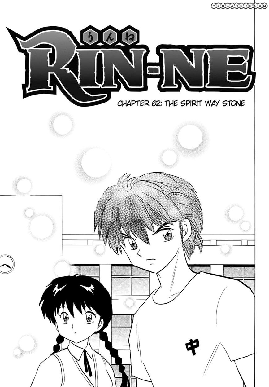 Kyoukai no Rinne 62 Page 1