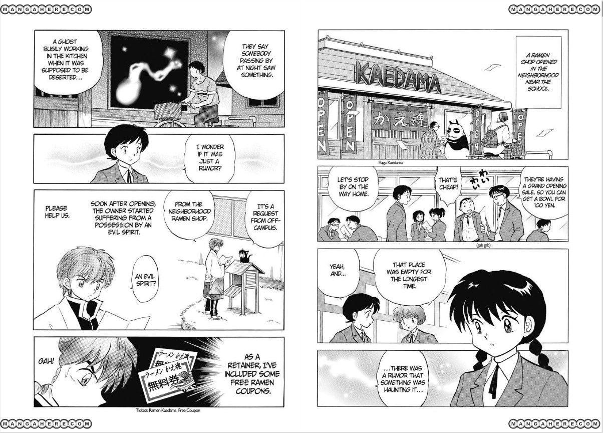 Kyoukai no Rinne 84 Page 2