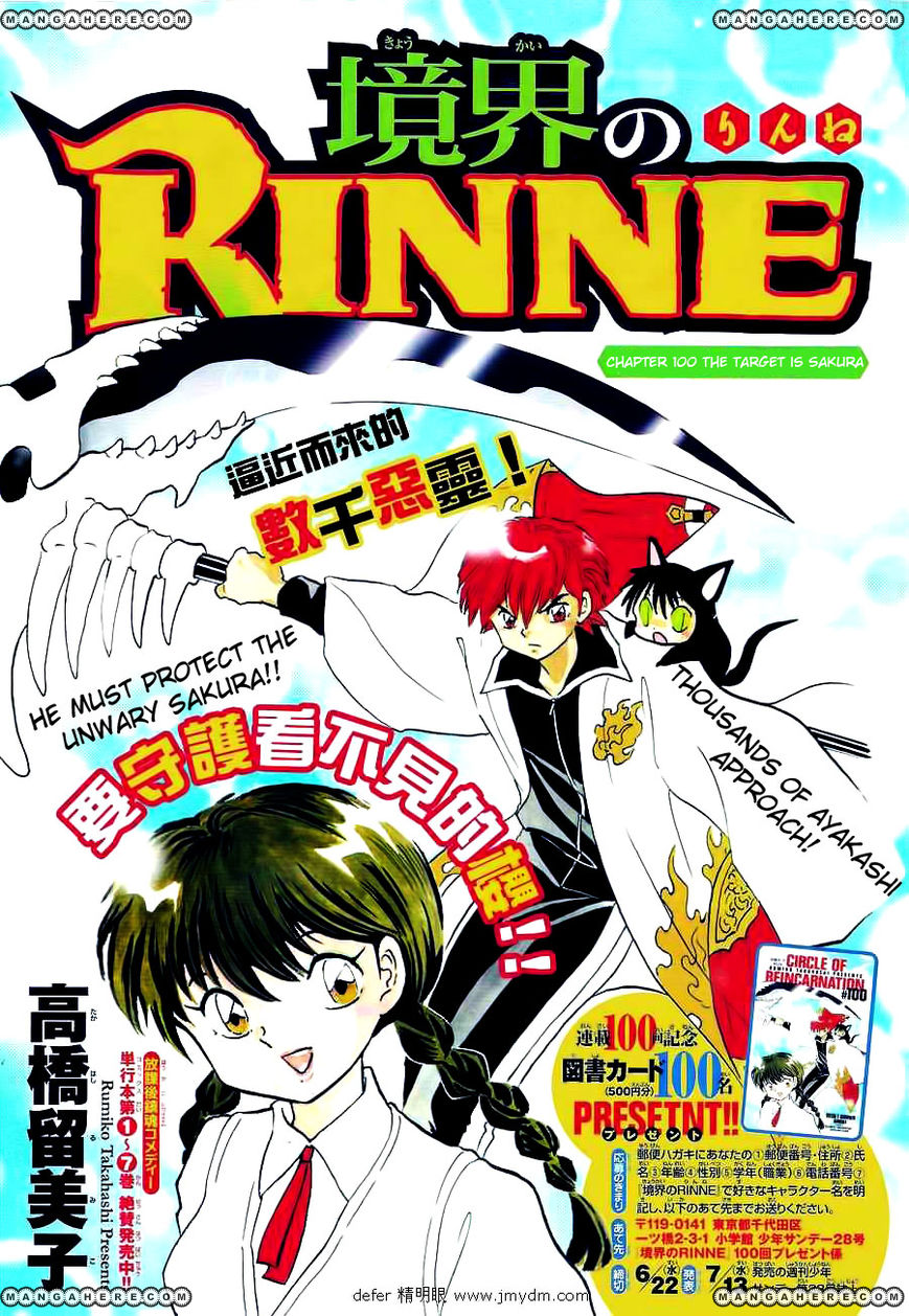 Kyoukai no Rinne 100 Page 1