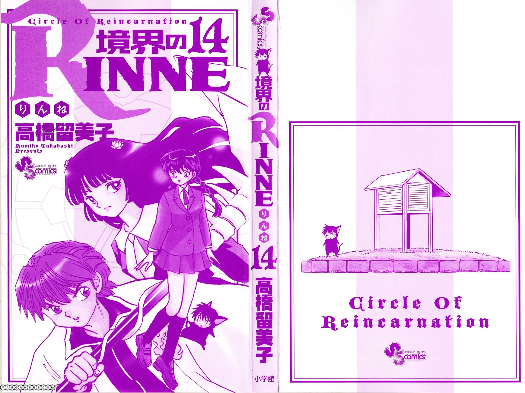 Kyoukai no Rinne 129 Page 2