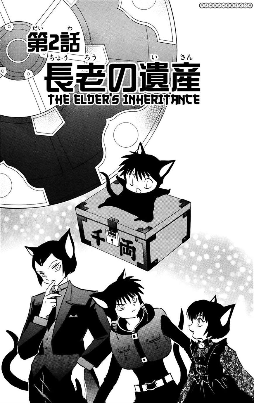 Kyoukai no Rinne 130 Page 1