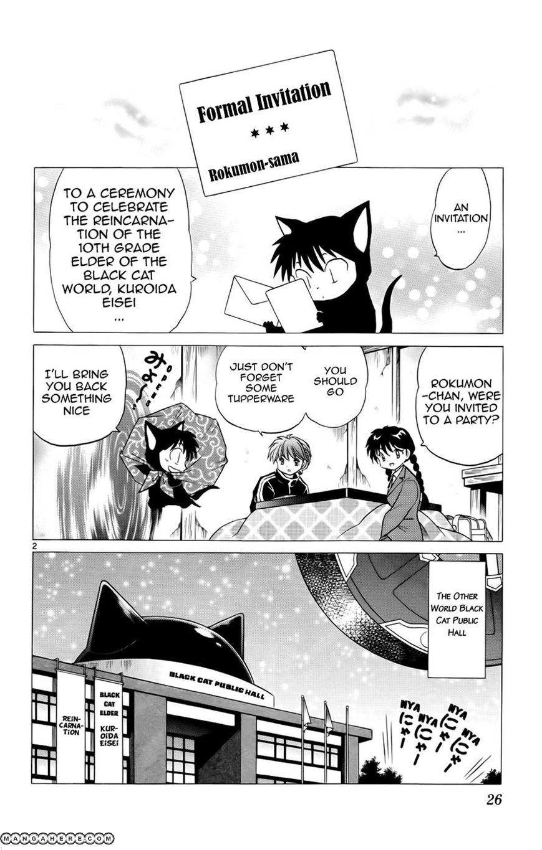 Kyoukai no Rinne 130 Page 2