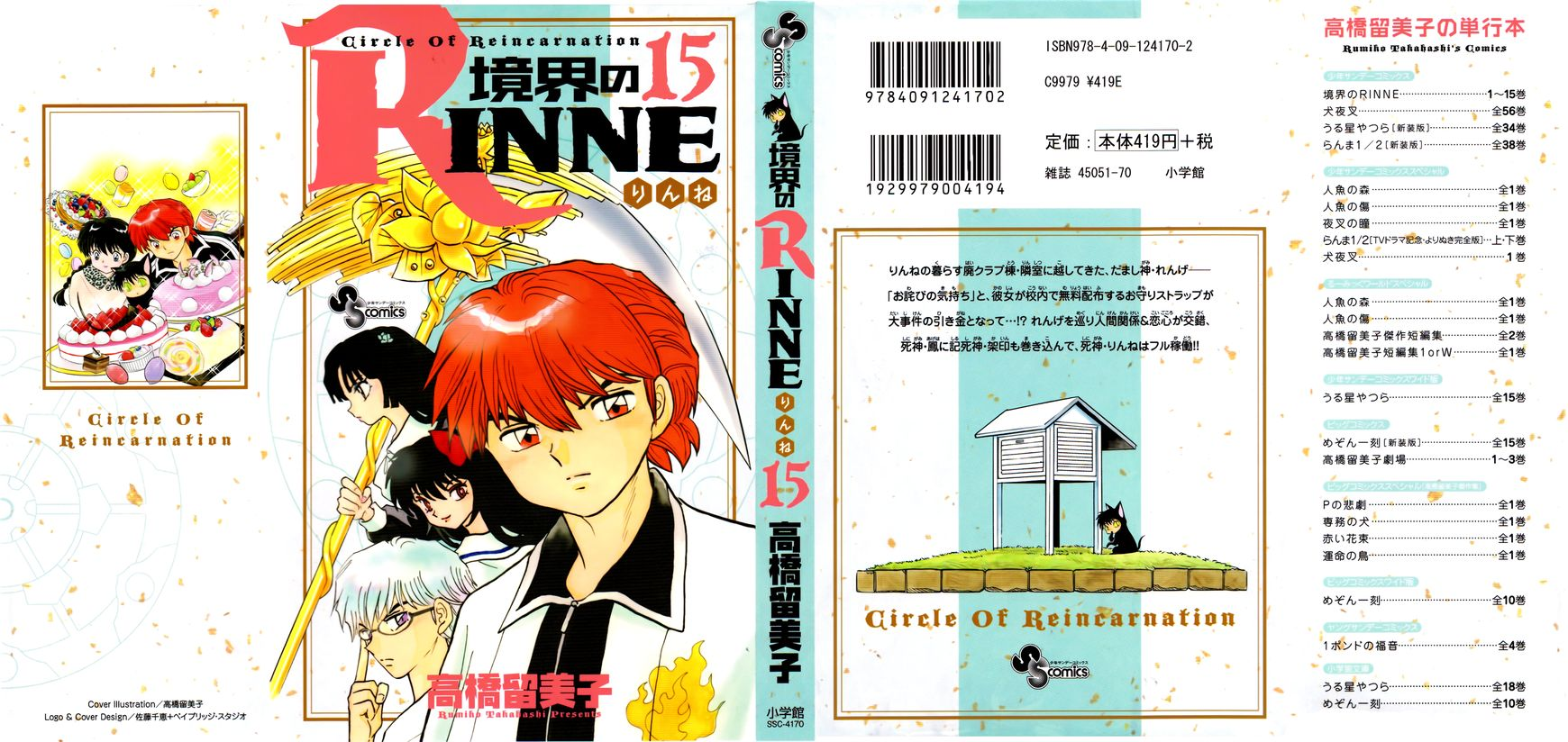 Kyoukai no Rinne 139 Page 1