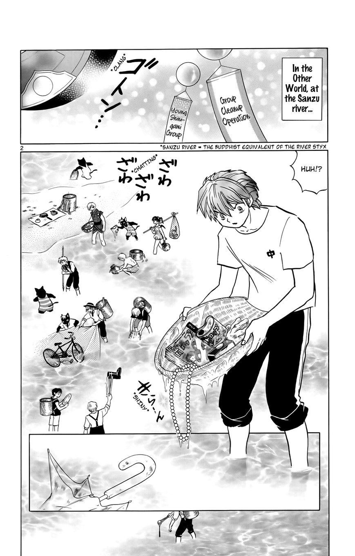 Kyoukai no Rinne 154 Page 2