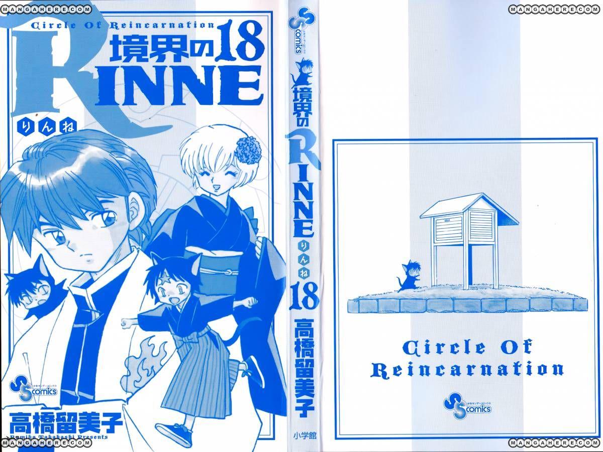 Kyoukai no Rinne 169 Page 2