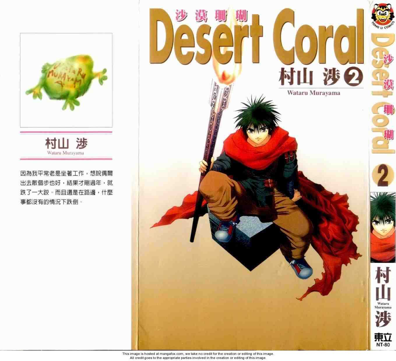 Desert Coral 0.1 Page 1
