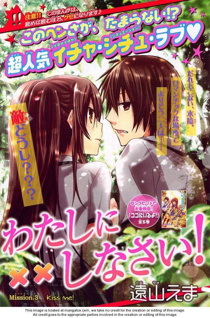 Watashi ni xx Shinasai! 3 Page 2