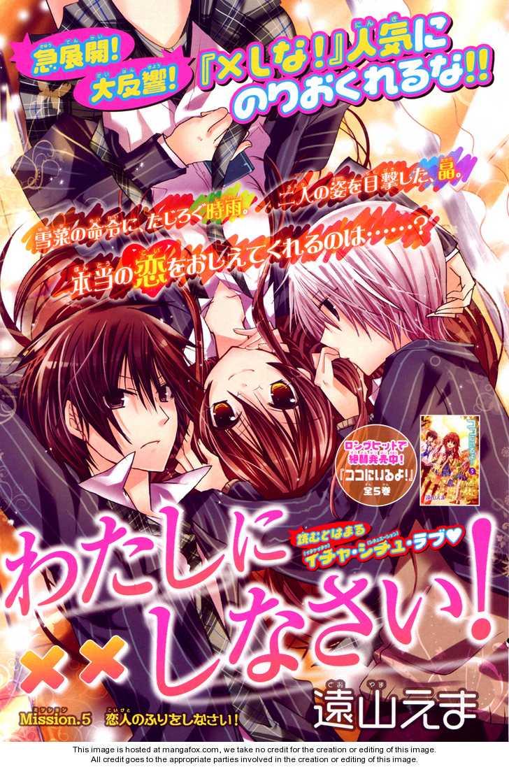 Watashi ni xx Shinasai! 5 Page 2