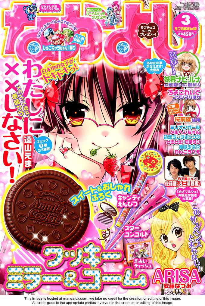 Watashi ni xx Shinasai! 10 Page 1