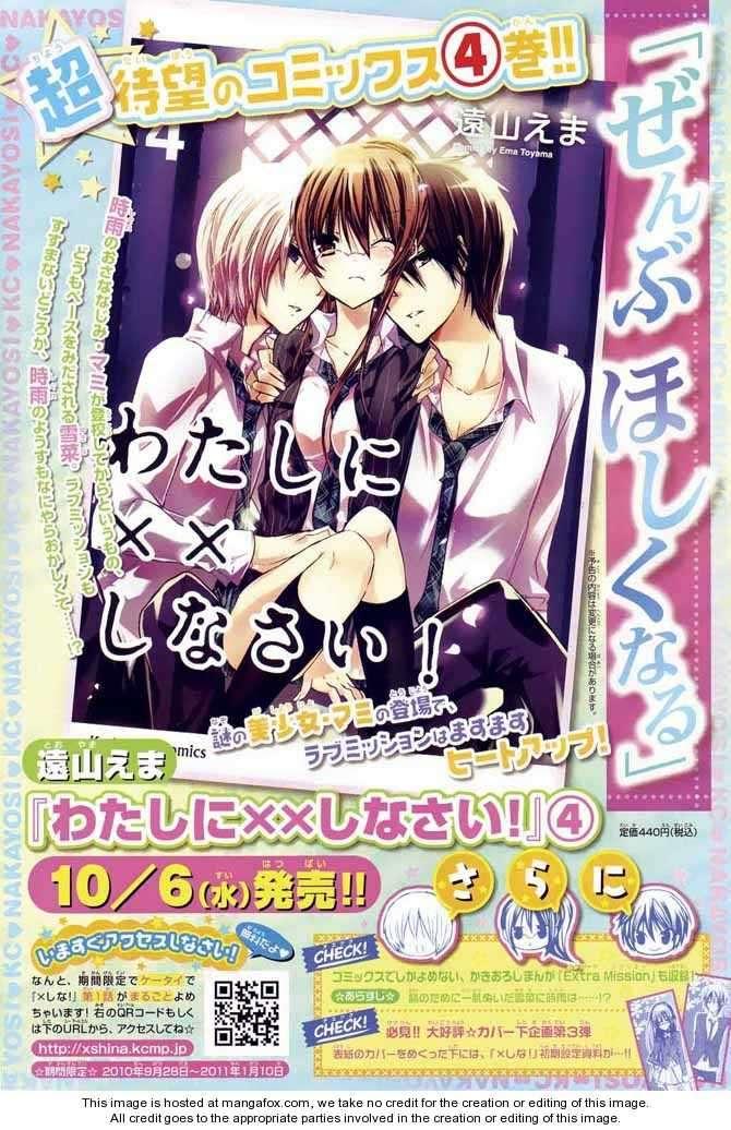 Watashi ni xx Shinasai! 18 Page 1
