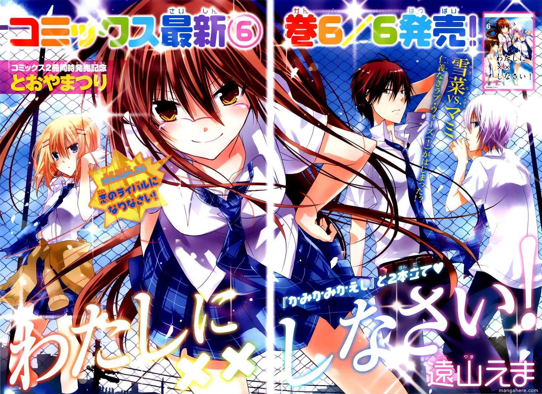 Watashi ni xx Shinasai! 26 Page 2