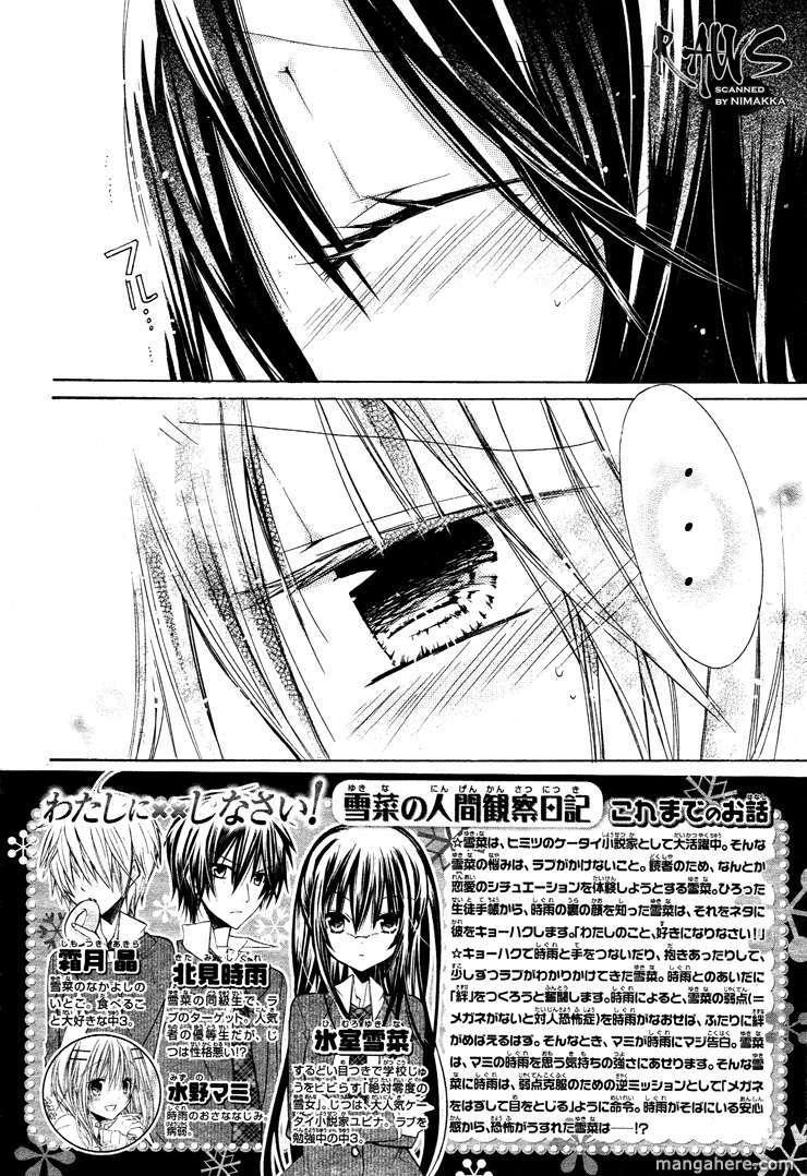 Watashi ni xx Shinasai! 27 Page 3