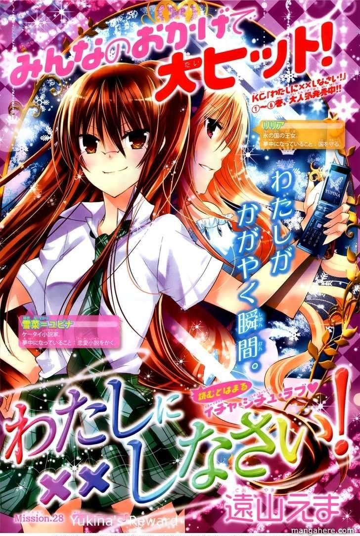 Watashi ni xx Shinasai! 28 Page 2
