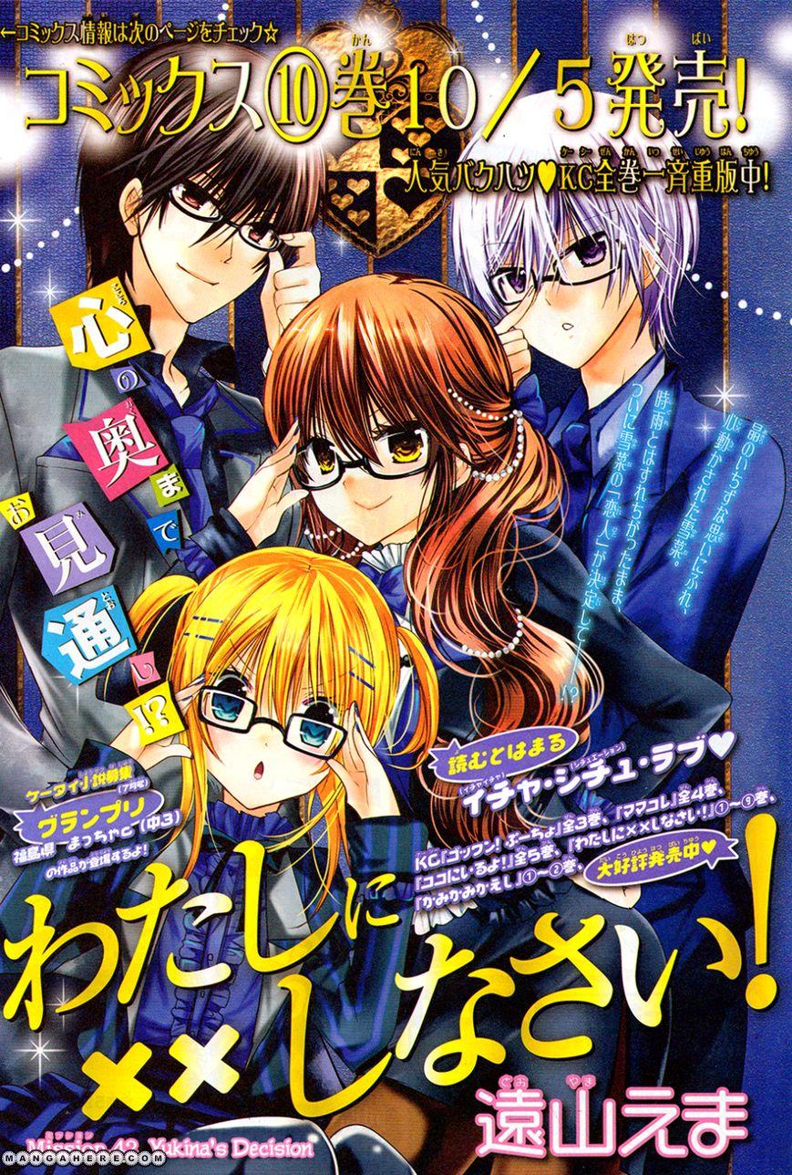 Watashi ni xx Shinasai! 42 Page 1