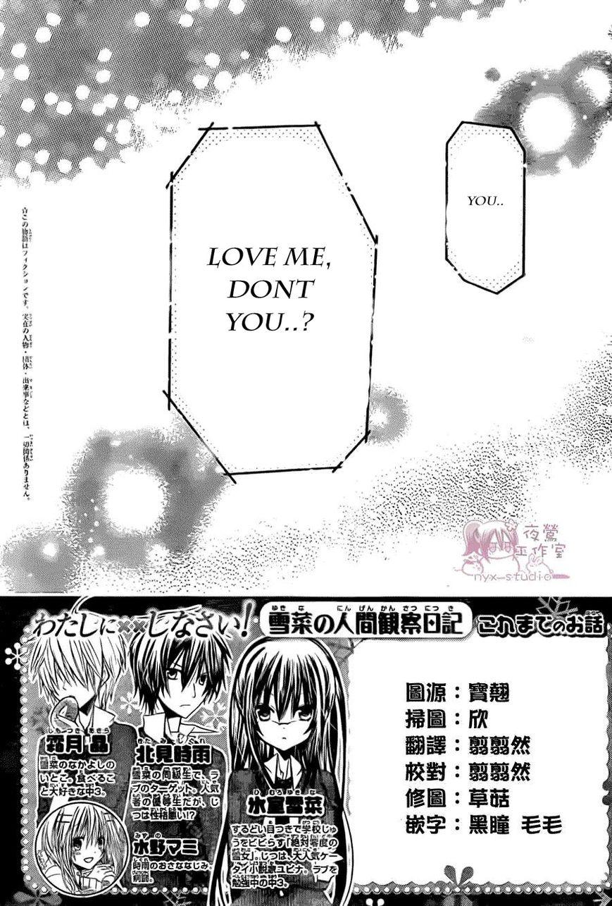 Watashi ni xx Shinasai! 52 Page 2