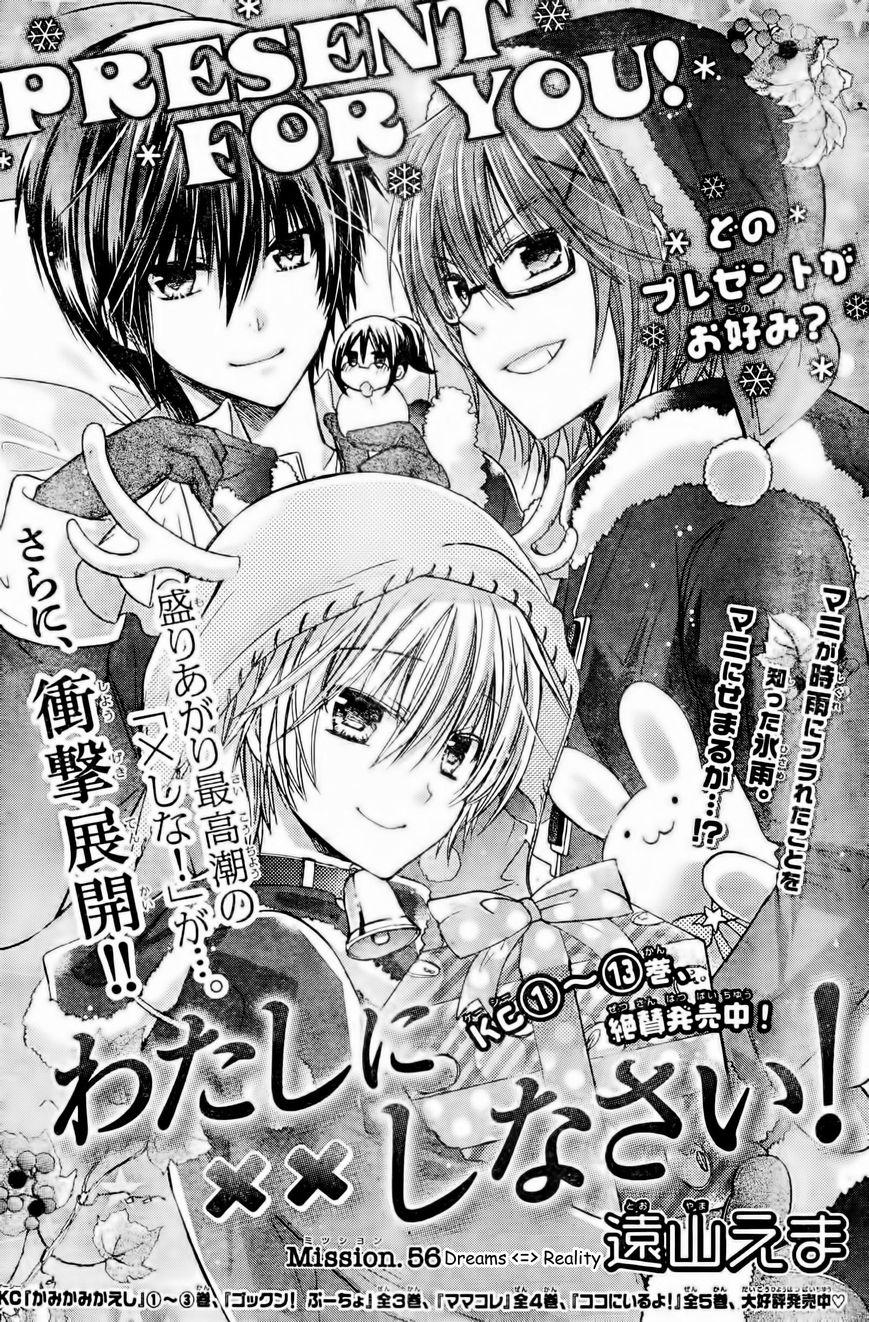 Watashi ni xx Shinasai! 56 Page 2