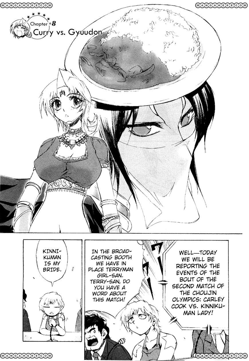 Kinnikuman Lady 8 Page 1