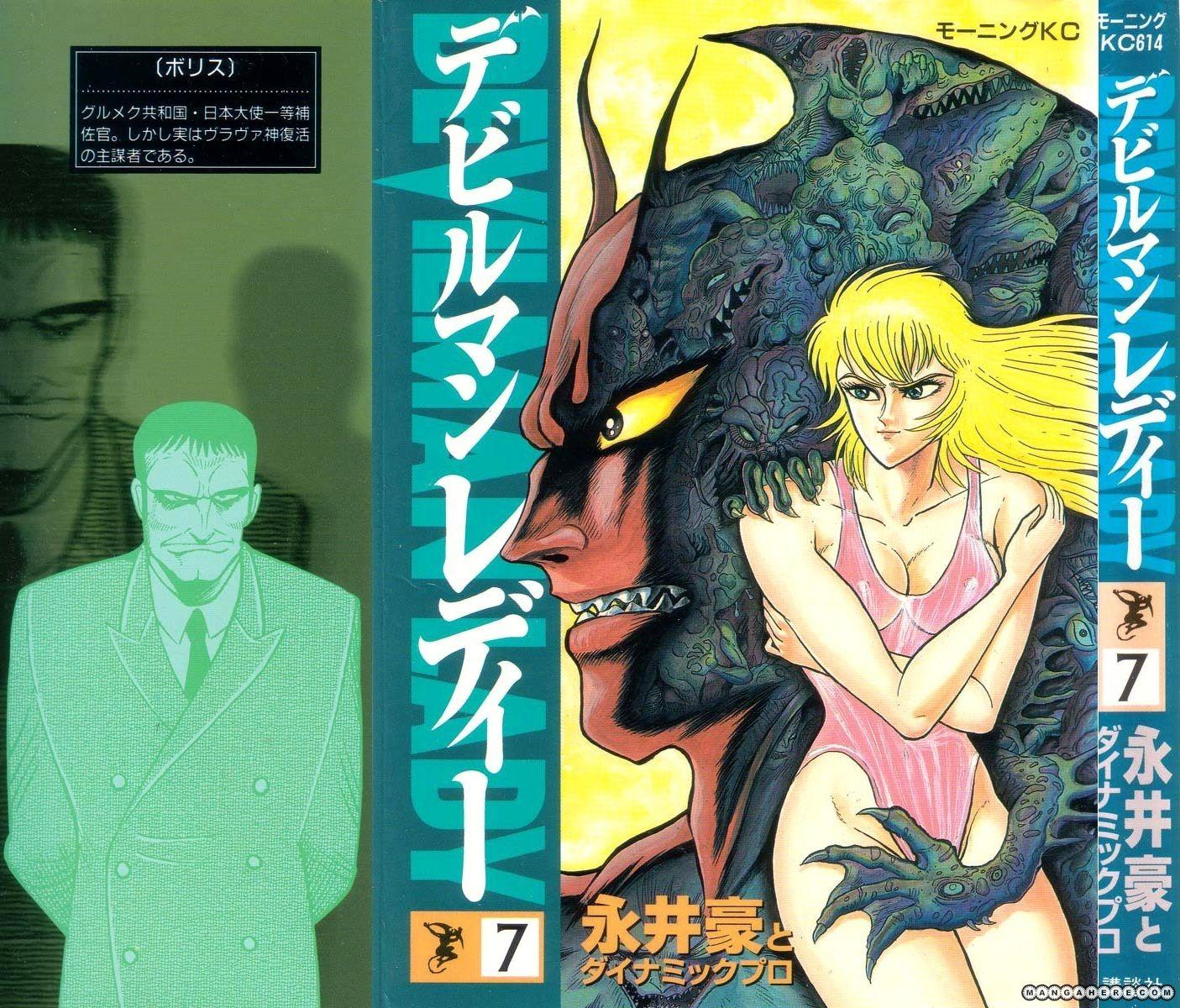 Devilman Lady 14 Page 1