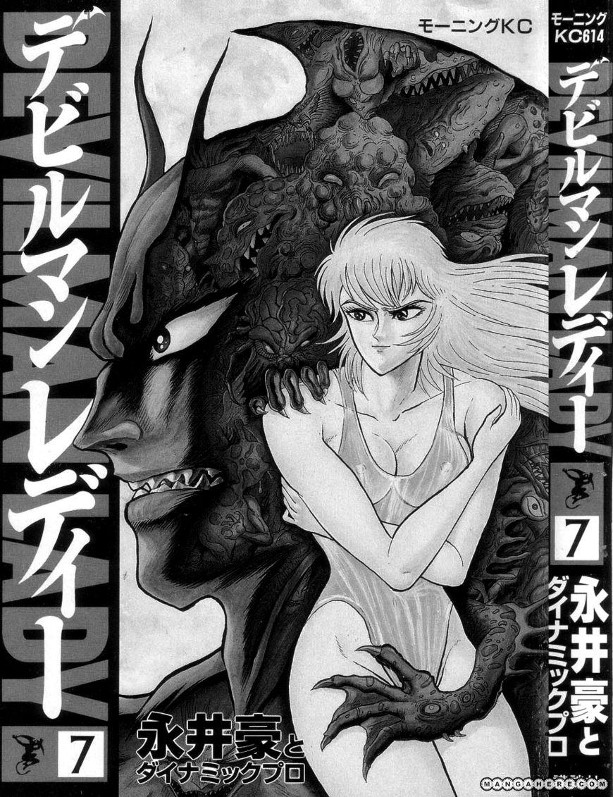 Devilman Lady 14 Page 2