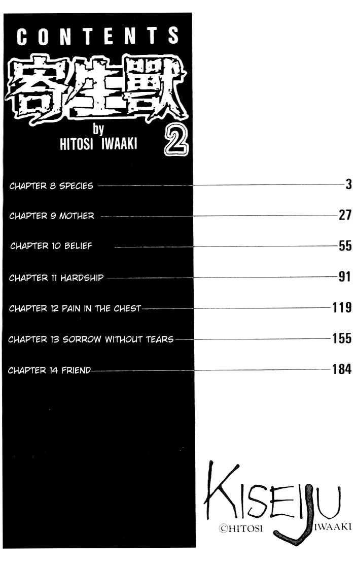 Kiseijuu 8 Page 2