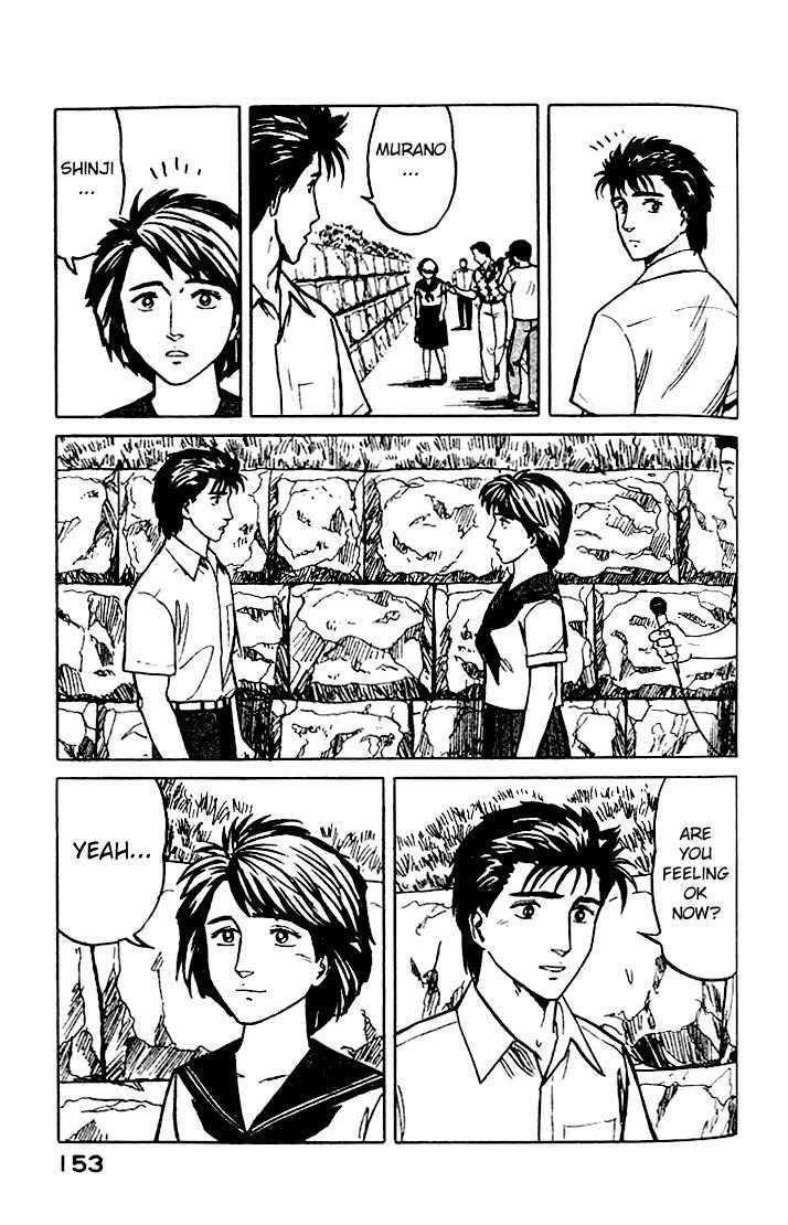 Kiseijuu 25 Page 4