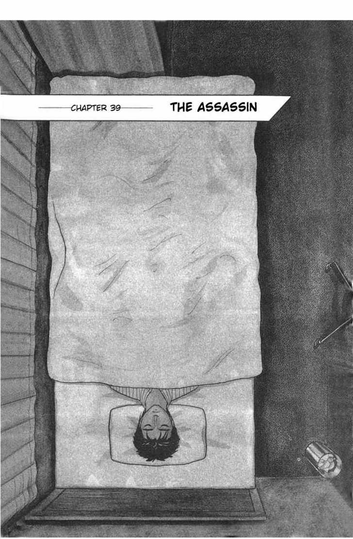 Kiseijuu 39 Page 3