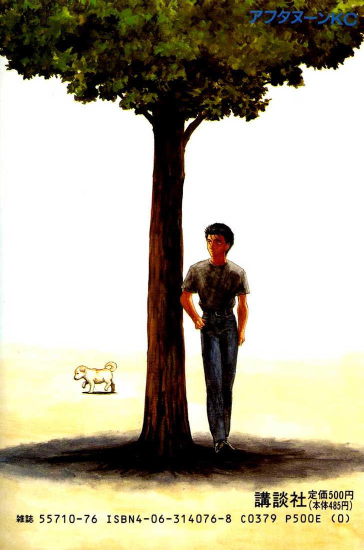 Kiseijuu 51 Page 1