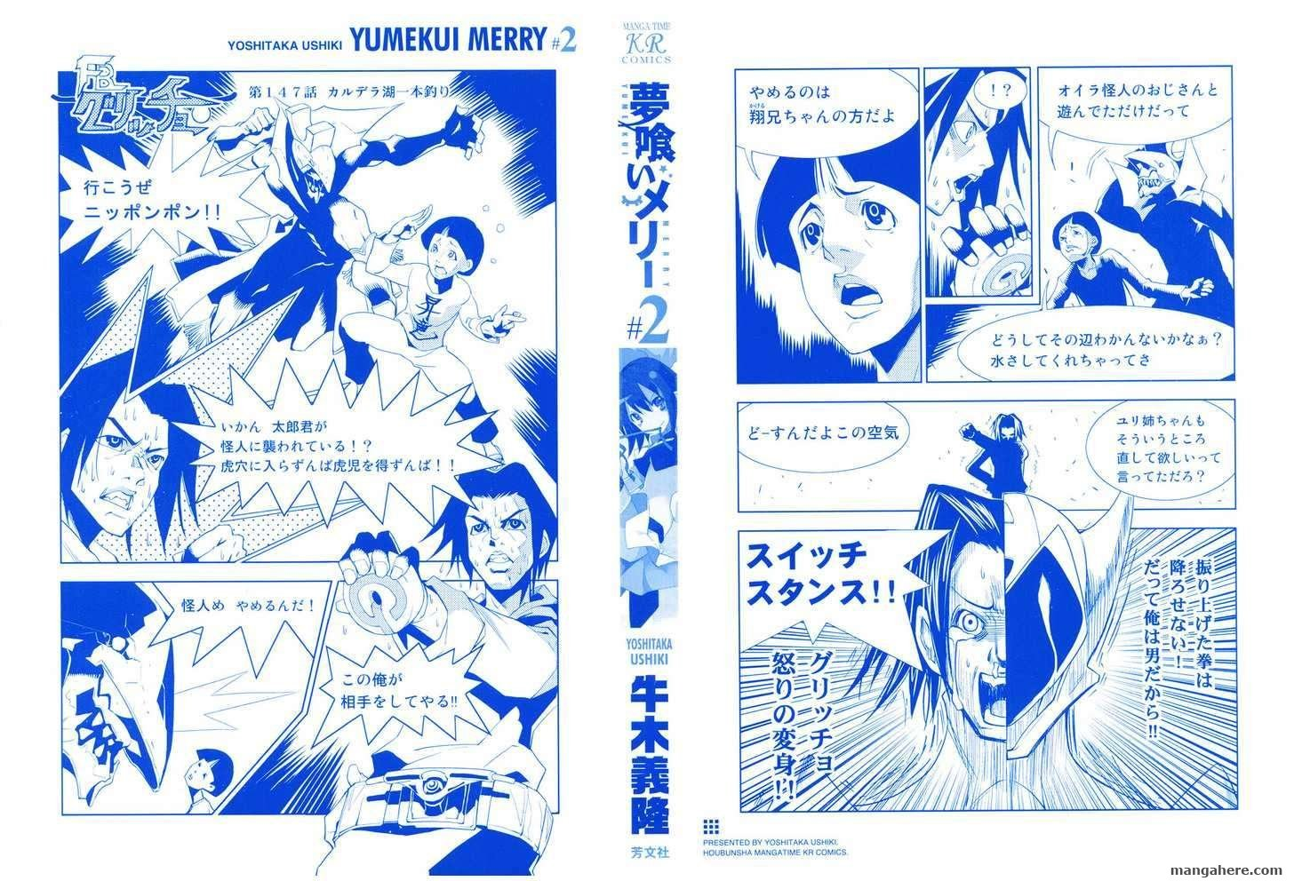 Yumekui Merry 7 Page 4